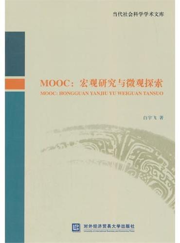 MOOC:宏观研究和微观探索