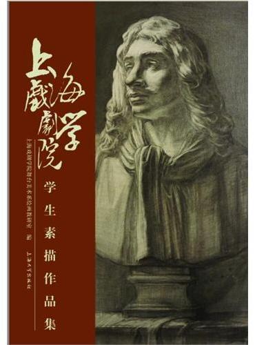上海戏剧学院学生素描作品集