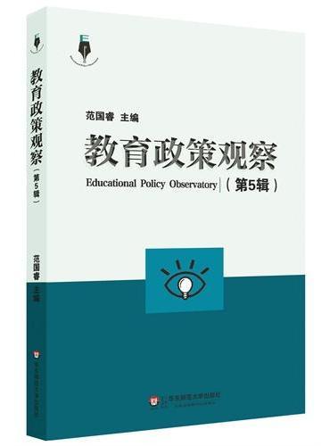 教育政策观察(第5辑)