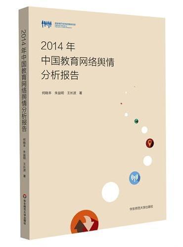 2014年中国教育网络舆情分析报告