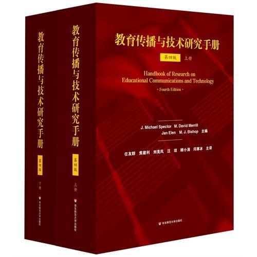 教育传播与技术研究手册(第四版)(套装上下册)