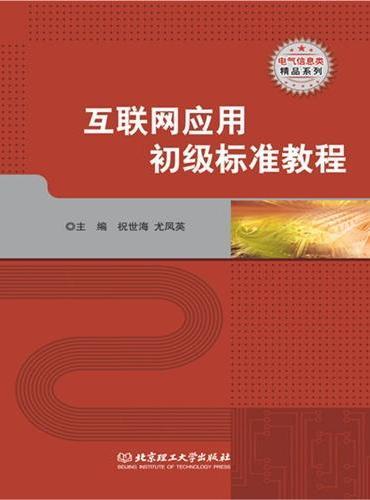 互联网应用初级标准教程(GZS)