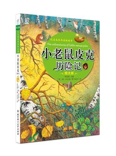 《比安基经典森林故事(图文版)——小老鼠皮克历险记》