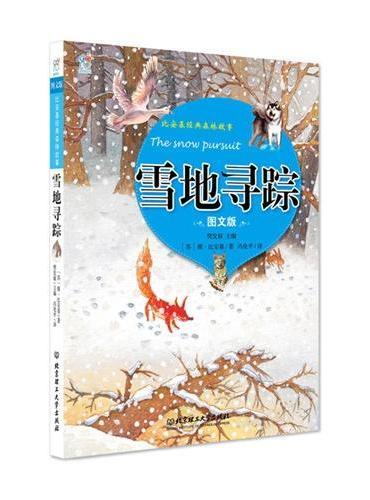 《比安基经典森林故事(图文版)——雪地寻踪》