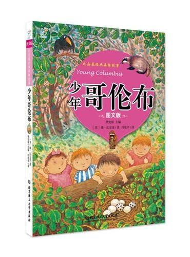 《比安基经典森林故事(图文版)——少年哥伦布》
