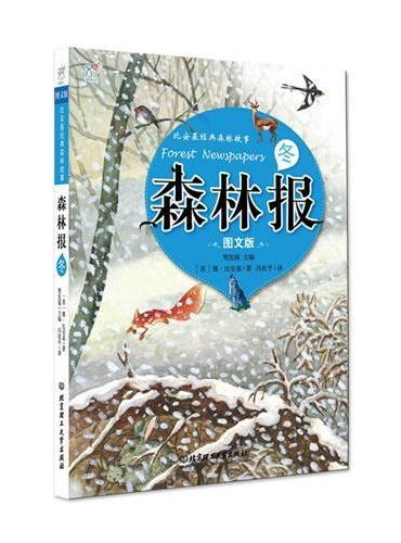 《比安基经典森林故事(图文版)——森林报·冬》