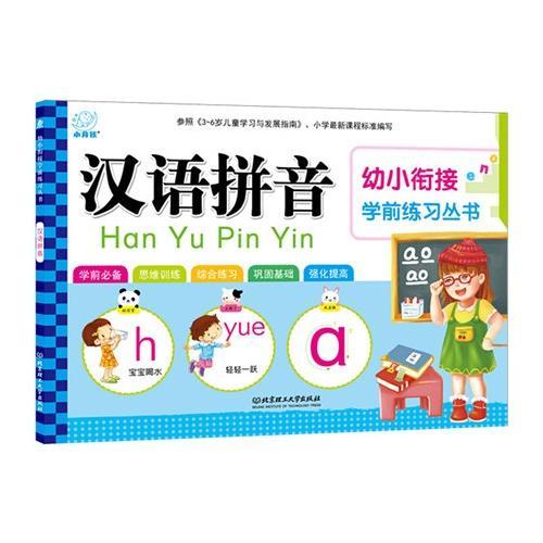 幼小衔接学前练习丛书——汉语拼音(入学必备知识全训练,优秀学习习惯早培养。同步练习,循序渐进,全面训练,快乐入学。)