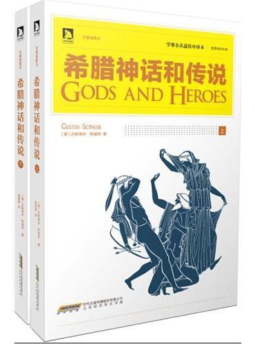 名著插图本《希腊神话与传说》