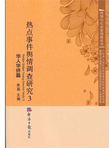 热点事件舆情调查研究3 华人华侨篇