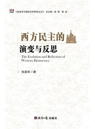 西方民主的演变与反思