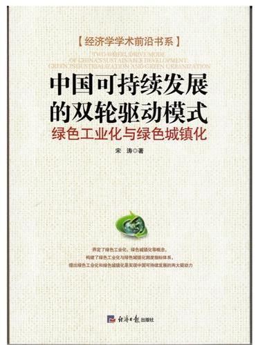 中国可持续发展的双轨驱动模式