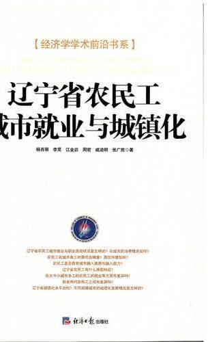 辽宁省农民工城市就业与城镇化
