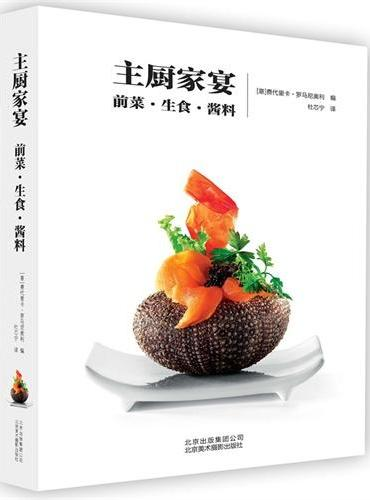 主厨家宴:前菜·生食·酱料