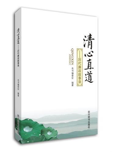 清心直道——历代廉政故事录