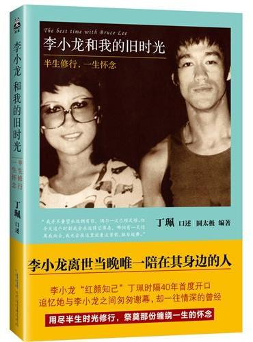 李小龙和我的旧时光:半生修行,一生怀念