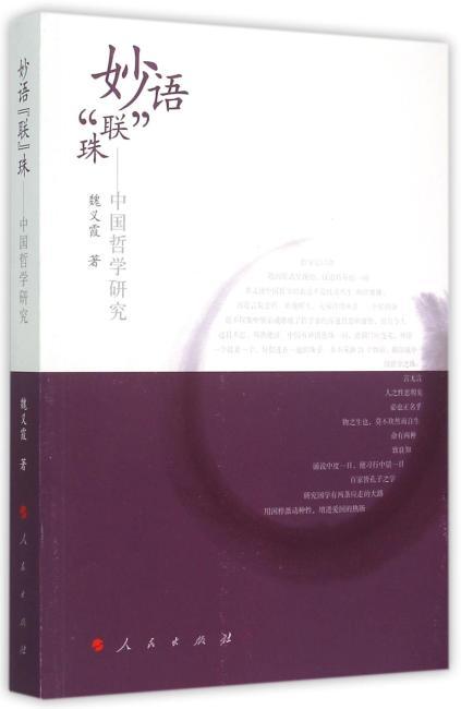 """妙语""""联""""珠——中国哲学研究"""