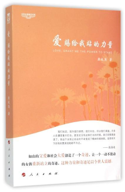 爱,赐给我站的力量—中华自强励志书系