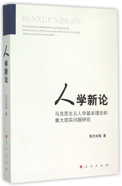 人学新论——马克思主义人学基本理论和重大现实问题研究