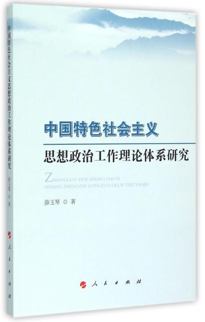 中国特色社会主义思想政治工作理论体系研究