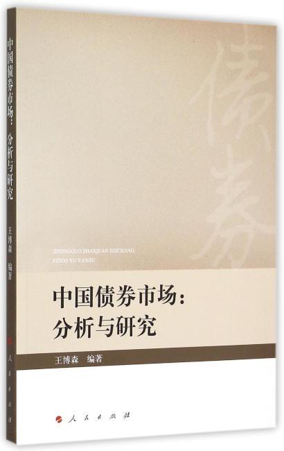 中国债券市场:分析与研究