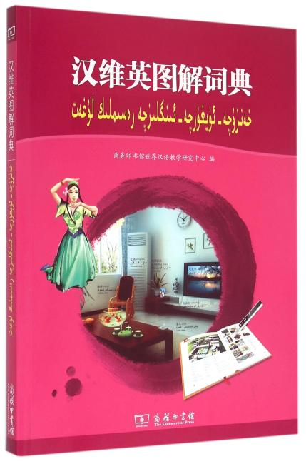汉维英图解词典(附光盘1张)