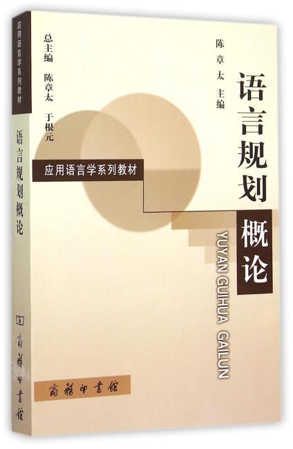 语言规划概论