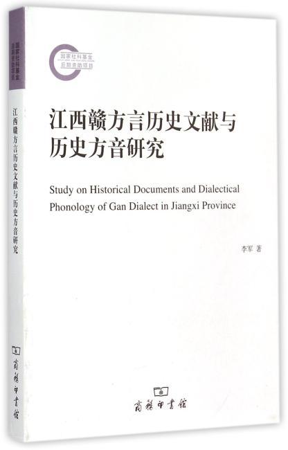 江西赣方言历史文献与历史方音研究