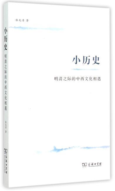 小历史:明清之际的中西文化相遇