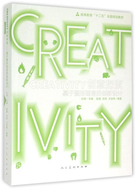 CREATIVITY创意探索-基于图形语言的创新设计