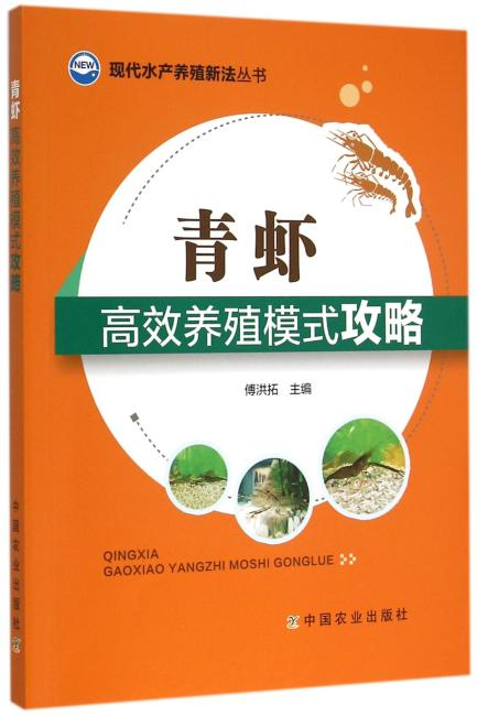 青虾高效养殖模式攻略(现代水产养殖新法丛书)