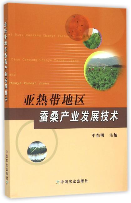亚热带地区蚕桑产业发展技术