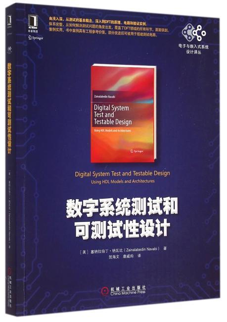 数字系统测试和可测试性设计
