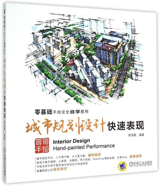 零基础手绘完全自学教程 城市规划设计快速表现