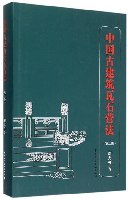 中国古建筑瓦石营法(第二版)