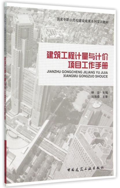 建筑工程计量与计价项目工作手册