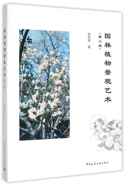 园林植物景观艺术(第二版)