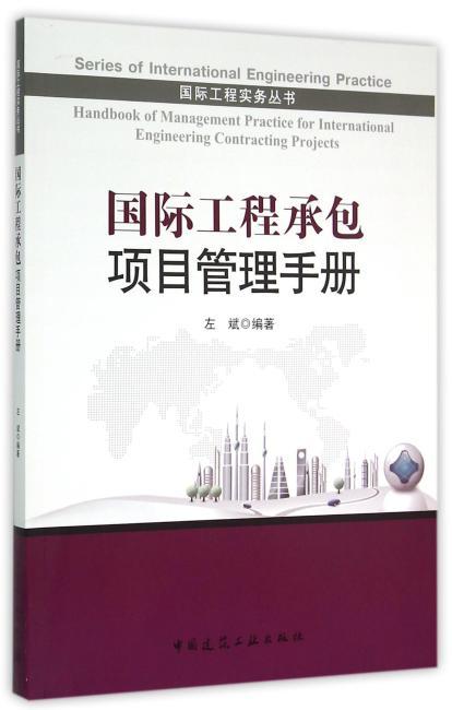 国际工程承包项目管理手册