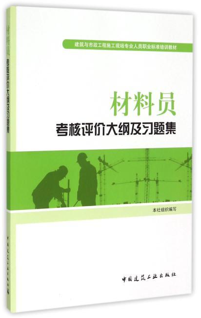 材料员考核评价大纲及习题集