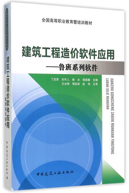 建筑工程造价软件应用——鲁班系列软件