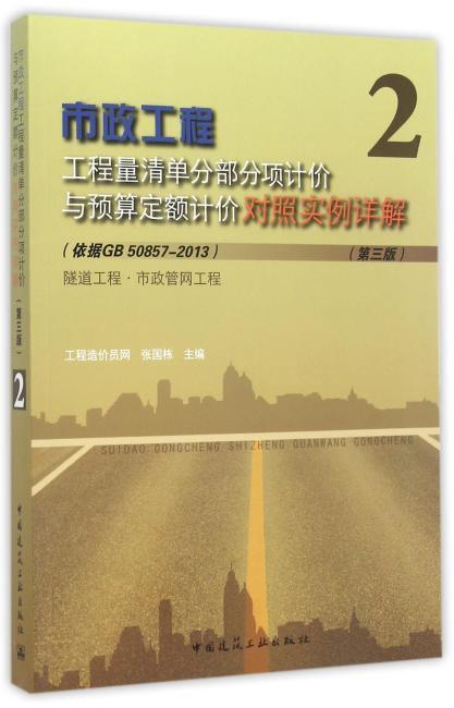 2  隧道工程、市政管网工程(第三版)