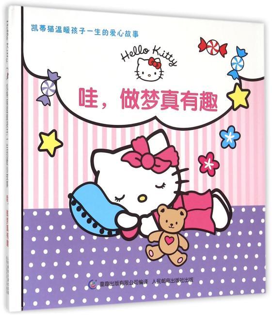 凯蒂猫温暖孩子一生的爱心故事—哇,做梦真有趣