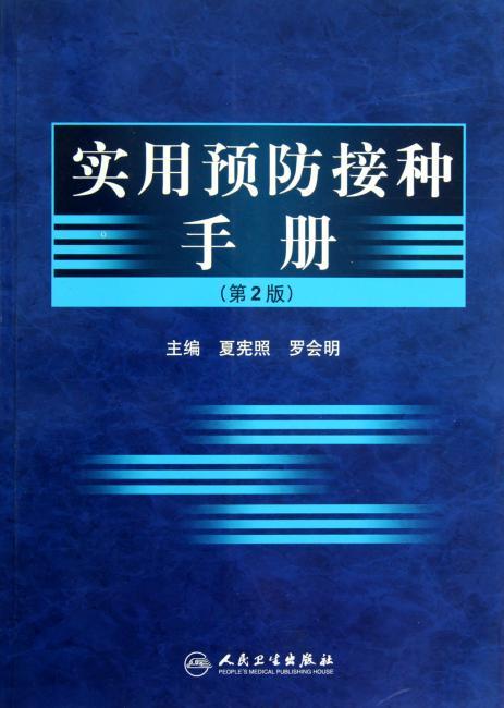 实用预防接种手册(第2版)包销