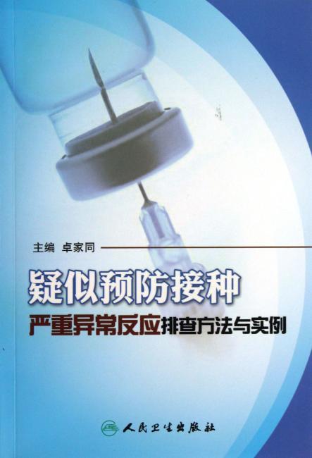 疑似预防接种严重异常反应排查方法与实例