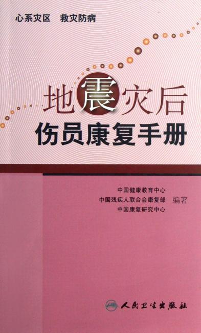 地震灾后伤员康复手册