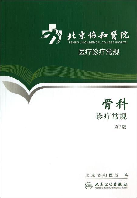 北京协和医院医疗诊疗常规·骨科诊疗常规(第2版)
