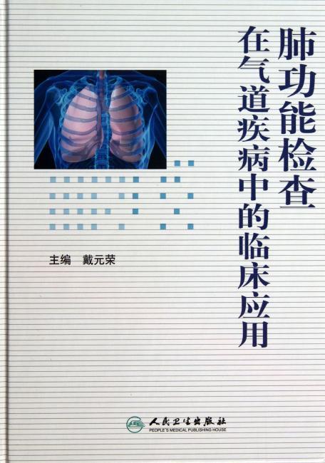 肺功能检查在气道疾病中的临床应用