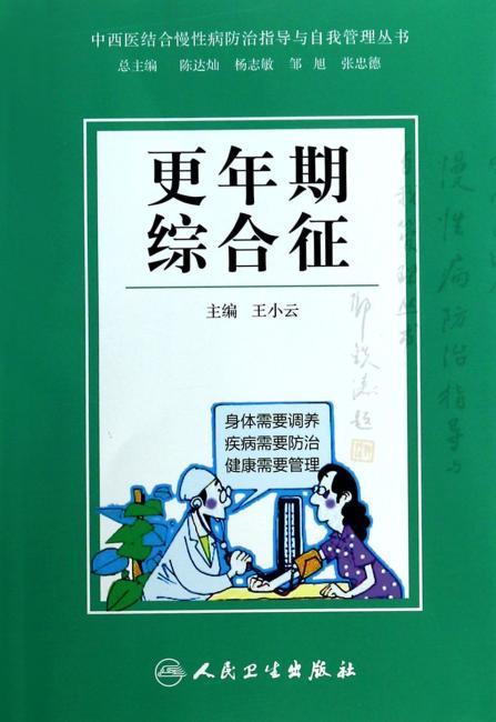 中西医结合慢性病防治指导与自我管理丛书·更年期综合征