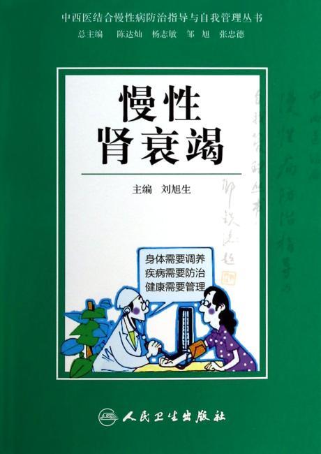 中西医结合慢性病防治指导与自我管理丛书·慢性肾衰竭