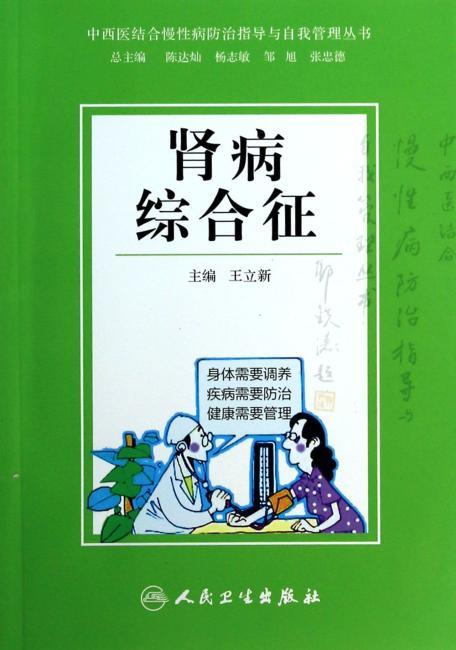 中西医结合慢性病防治指导与自我管理丛书·肾病综合征