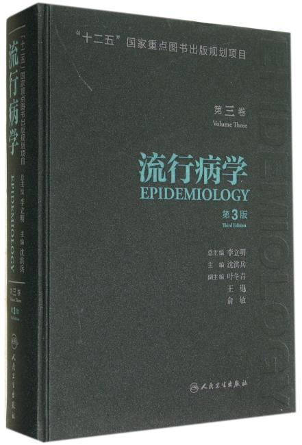 流行病学 第三巻(第3版)
